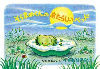 蠶豆寶寶繪本5:蠶豆的新床(日文版,附中文翻譯)