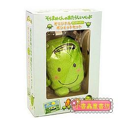 蠶豆寶寶繪本:蠶豆的新床+可愛小背包禮盒組(日文版,附中文翻譯)