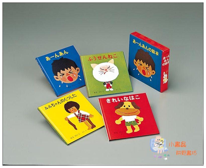 內頁放大:寶寶成長繪本Ⅱ:哭哭哭(套)(日文版,附中文翻譯)