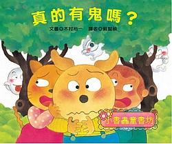真的有鬼嗎? (85折)
