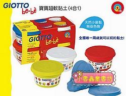 義大利 GIOTTO:BEBE寶寶超軟黏土(4合1) 紅、藍、黃、白