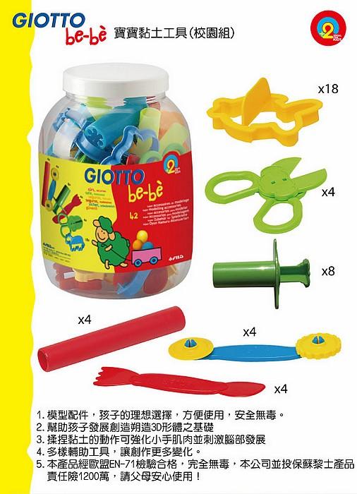內頁放大:義大利 GIOTTO:寶寶黏土工具(校園組)