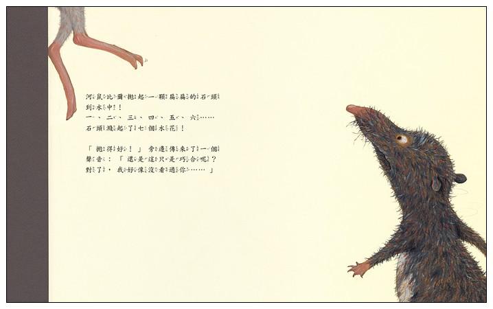 內頁放大:跟著河鼠尋找幸福 (79折)