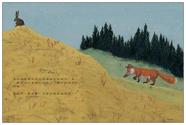 內頁放大:當狐狸向兔子道晚安 (79折)