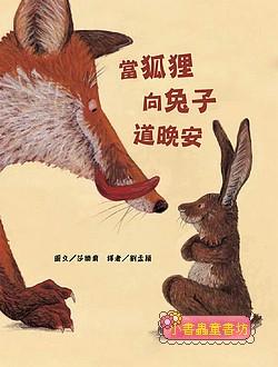 當狐狸向兔子道晚安 (79折)
