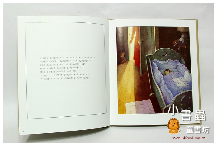 內頁放大:情緒繪本6-7:艾瑪的毯子(憤怒、落寞、冷靜)(79折)