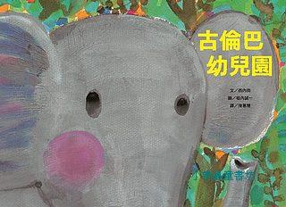 古倫巴幼稚園(愛孩子愛自己書展)75折