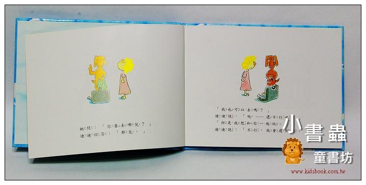 內頁放大:生命道別繪本1-16:天堂(套書解套)