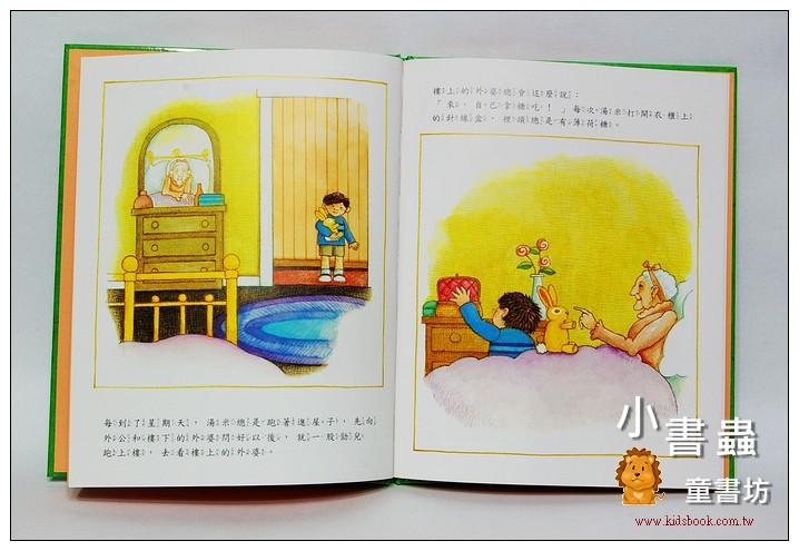 內頁放大:樓上的外婆和樓下的外婆