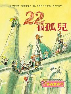 22個孤兒 (79折)