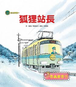海山線電車:狐狸站長 ( 79折)