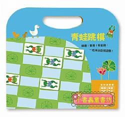 青蛙跳棋-磁貼遊戲書 (79折)