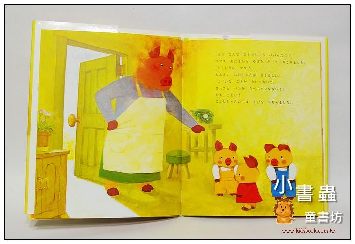 內頁放大:柿本幸造繪本:媽媽是新娘(日文版,附中文翻譯)