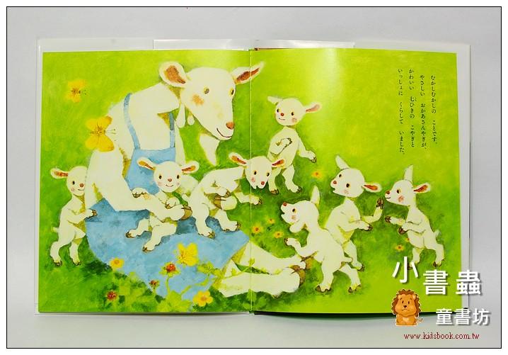 內頁放大:柿本幸造繪本:大野狼和七隻小羊(日文版,附中文翻譯)