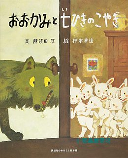 柿本幸造繪本:大野狼和七隻小羊(日文) (附中文翻譯)