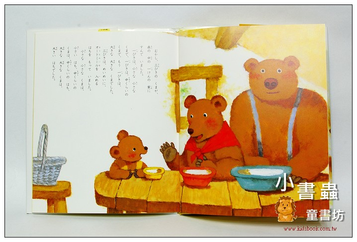 內頁放大:柿本幸造繪本:三隻熊(日文) (附中文翻譯)