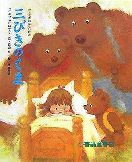 柿本幸造繪本:三隻熊(日文) (附中文翻譯)