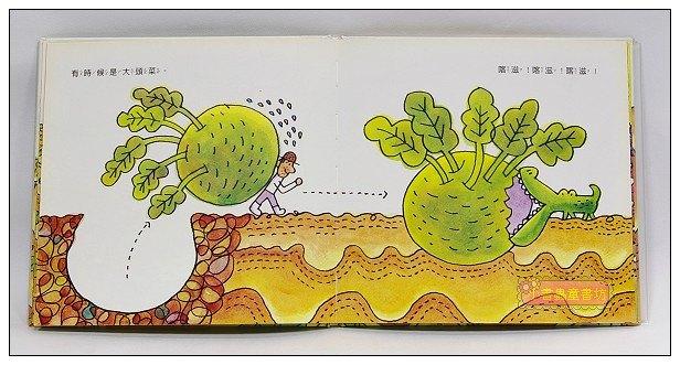 內頁放大:愛吃青菜的鱷魚:湯姆牛繪本1(85折)(信誼幼兒文學獎)