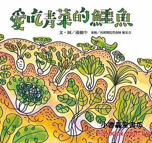 愛吃青菜的鱷魚:湯姆牛繪本1(85折)(信誼幼兒文學獎)