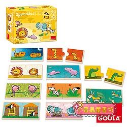 西班牙寶寶拼圖–趣味相反概念配對組(2片共10組)木製
