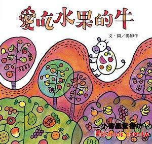 愛吃水果的牛:湯姆牛繪本2(79折)