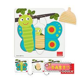 西班牙寶寶木製三層拼圖─蝴蝶