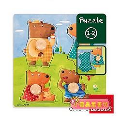 西班牙寶寶握鈕拼圖─小熊家族(單片)(特價)