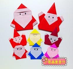 (大款)聖誕老公公─摺紙材料包(12大+6中)