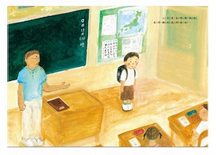 內頁放大:校園生活故事─高階篇 2-6:水藍色的圍巾(同學相處、尊重、轉學生)(79折)