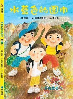 校園生活故事─高階篇 2-6:水藍色的圍巾(同學相處、尊重、轉學生)(79折)
