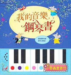 我的第一本鋼琴書 (79折)