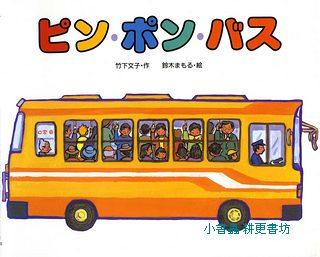 車子工作繪本1:叮咚公車(日文版)
