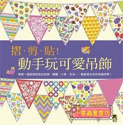摺、剪、貼!動手玩可愛吊飾:每撕一張紙就能做出彩旗、蝴蝶、小鳥、花朵 輕鬆美化你的幸福空間!(79折)
