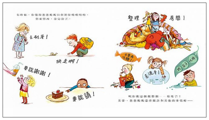 內頁放大:超級爸媽(79折)