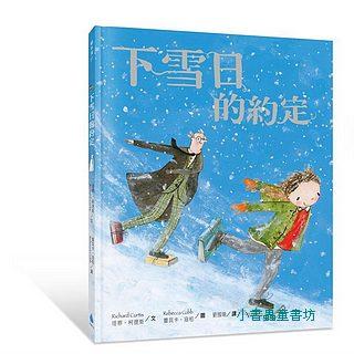 下雪日的約定(9折)