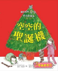 空空的聖誕襪(9折)