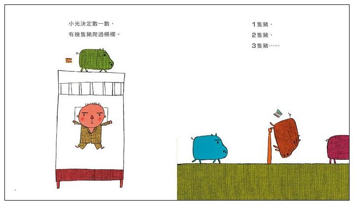 內頁放大:快點睡覺啦(85折)