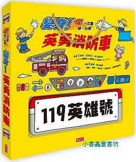 哇!一本書變一台車:變身!英勇消防車(85折)