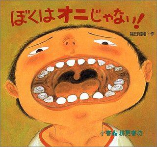 一顆令人討厭的牙齒(品切)