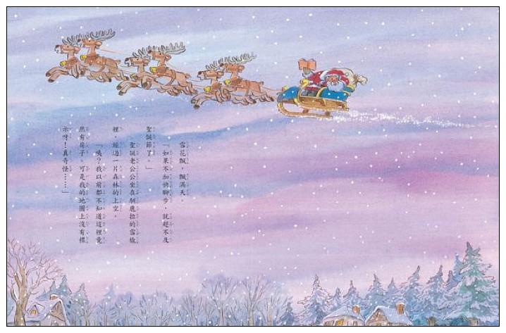 內頁放大:七隻小青蛙和聖誕老公公 (79折)