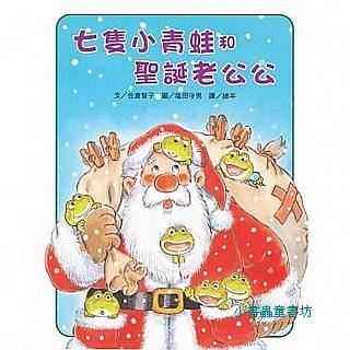 七隻小青蛙和聖誕老公公 (79折)