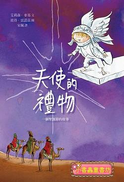 天使的禮物:一個聖誕節的故事(85折)