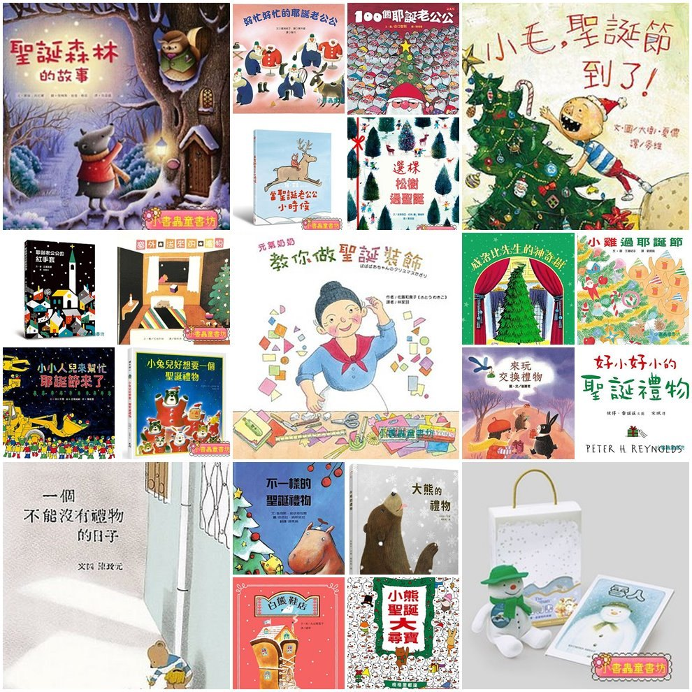 內頁放大:聖誕節主題繪本(第一輯)16合1(特價79折)