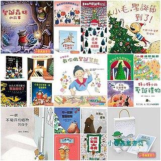 聖誕節主題繪本(第一輯)16合1(特價79折)