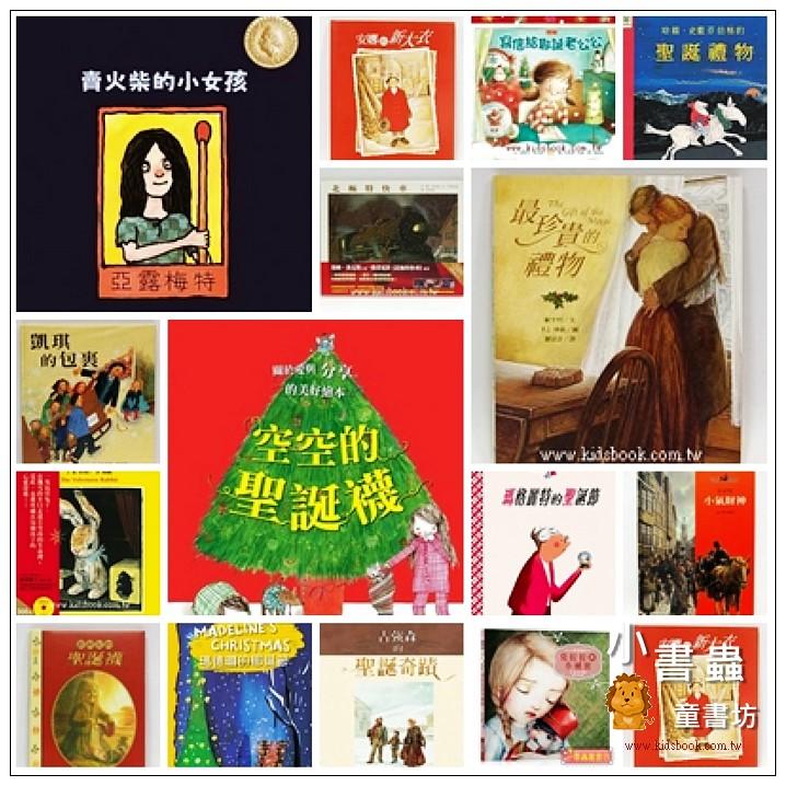 內頁放大:聖誕節主題繪本(第二輯)16合1(特價79折)