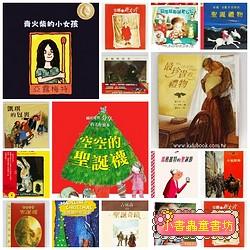 聖誕節主題繪本(第二輯)16合1(特價79折)
