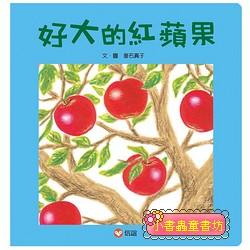 好大的紅蘋果 (79折)