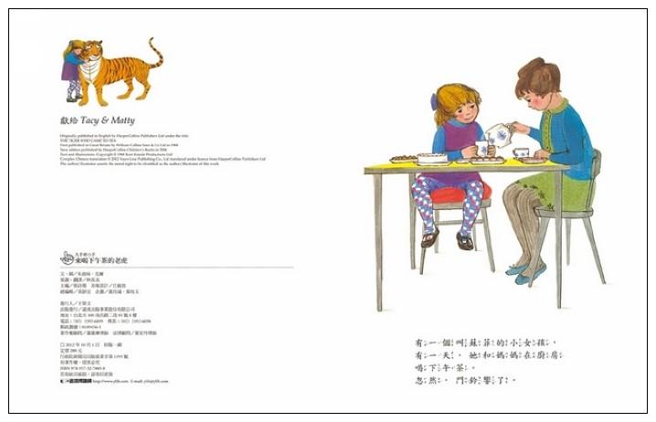 內頁放大:來喝下午茶的老虎(50週年紀念版)79折