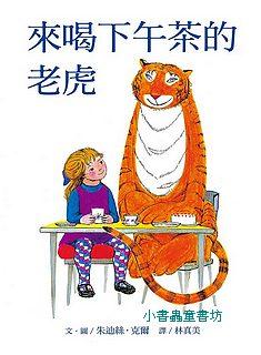 來喝下午茶的老虎(50週年紀念版)79折