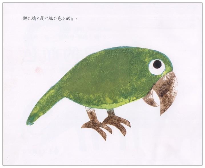內頁放大:自己的顏色 (79折)